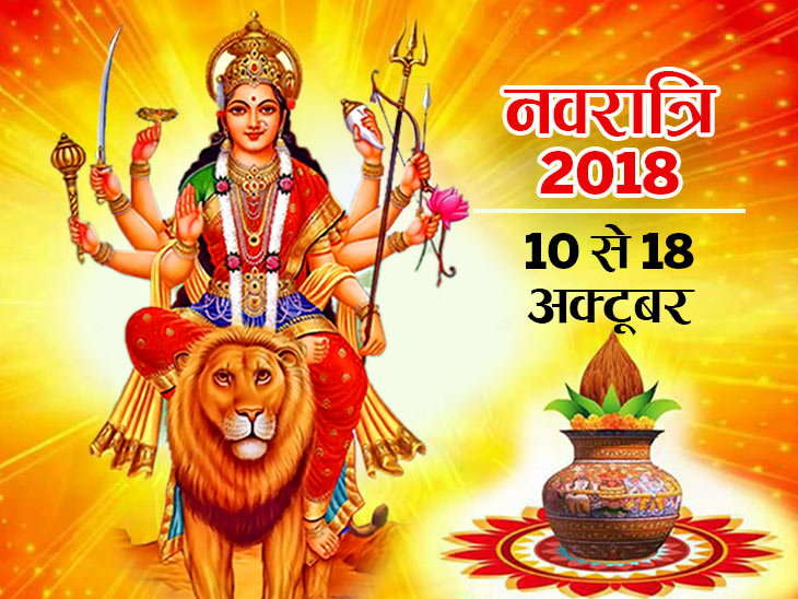 Navratri – Nine nights pledged to Goddess Durga