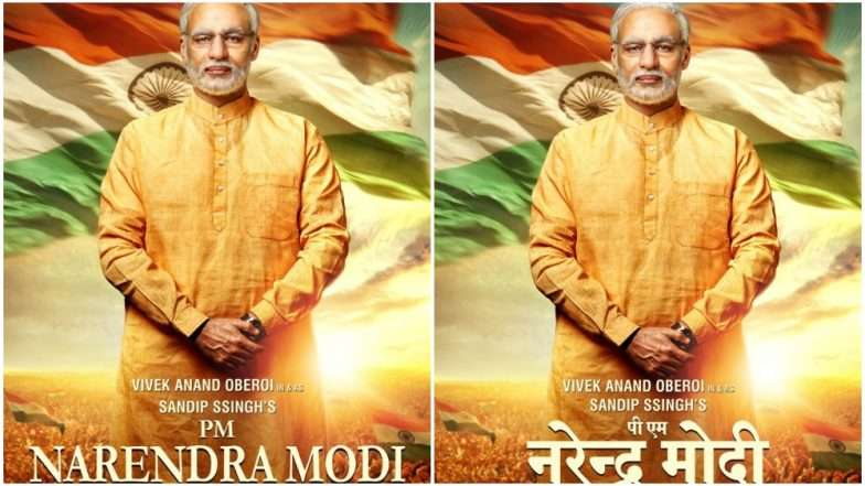 Narendra Modi movie – The Tale of a Chaiwala